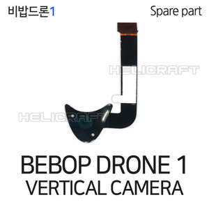 [Parrot] 비밥드론1 Vertical Camera | Bebop1