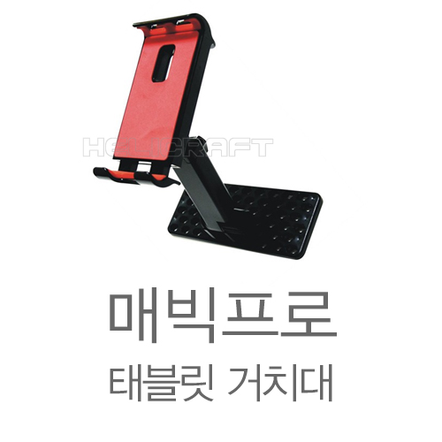 [DJI] 매빅프로 태블릿 거치대 | 마빅 | 매빅 | Tablets&Phone Stand Holder Clip Bracket for DJI Mavic Pro