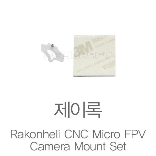 제이록 | Rakonheli CNC Micro FPV Camera Mount Set