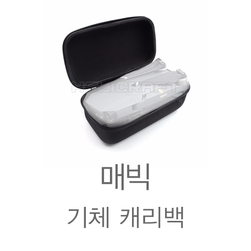 [DJI] 매빅 기체 캐리백 | Storage bag carrying case for DJI Mavic