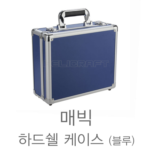 [DJI] 매빅 하드쉘 케이스(블루) | Blue Portable Aluminum Hardshell Case for DJI Mavic (Blue)
