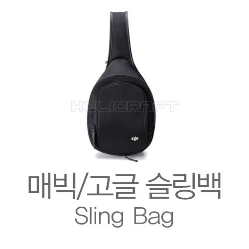 [DJI] 고글&매빅&스파크 슬링백 l Goggles & Mavic - Sling Bag (Spark Compatible too)