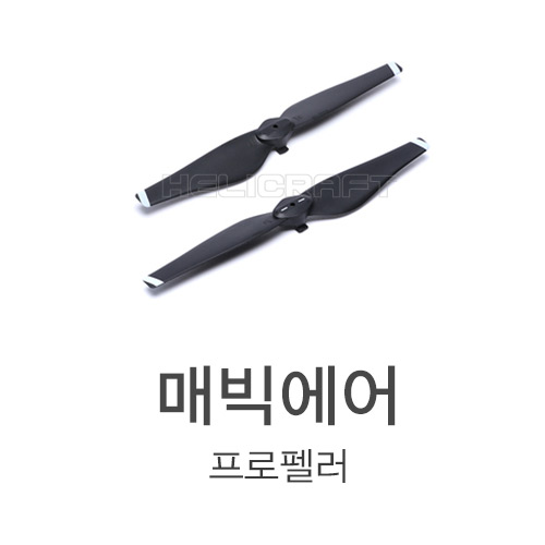 [DJI] 매빅 에어 프로펠러 l Mavic Air Propellers