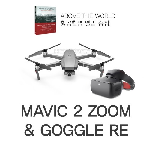 [예약판매][DJI] 매빅2 줌&고글RE l MAVIC 2 ZOOM&GOGGLE RE l Above the world 북 증정
