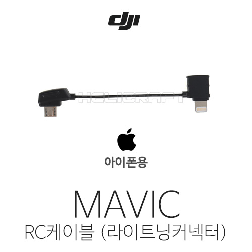 [DJI] 매빅 RC 케이블 (lightning connector) | 마빅 | 매빅 | 아이폰용 | Mavic RC Cable (lightning connector)