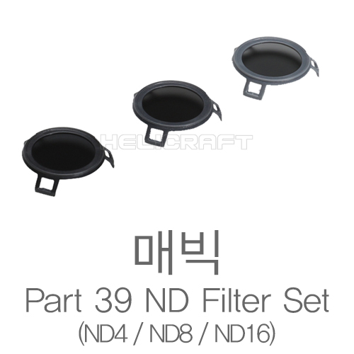 [DJI] 매빅 ND필터 세트 (ND4 / ND8 / ND16) | Mavic  ND Filter set (ND4 / ND8 / ND16) Part 39