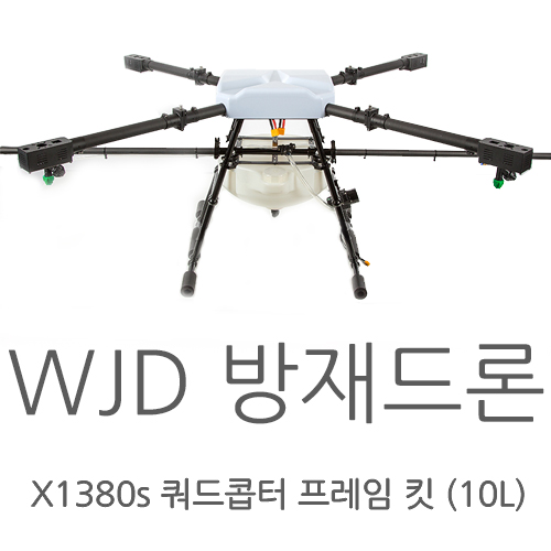 [WJD] X1380S 방재용 QuadCopter Frame Set (w/10L Spray System)