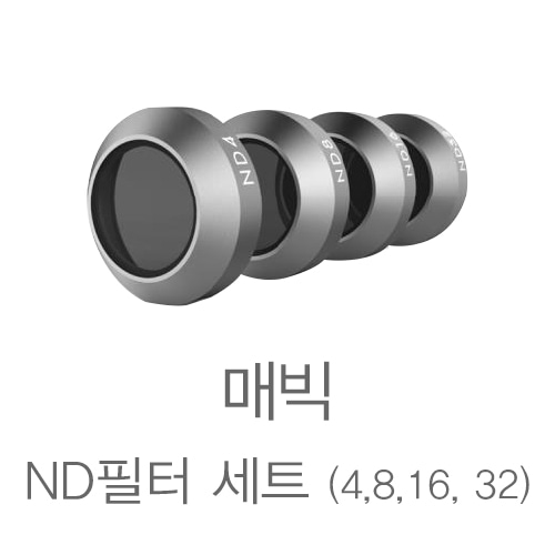 [입고완료][DJI] 매빅 ND필터 세트 (4,8,16,32) | DJI ND-4/8/16/32 Filter Set for Mavic (4 Pieces) part47