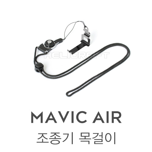매빅에어 조종기 목걸이 | Remote controller lanyard for DJI Mavic air