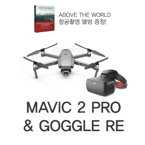 [예약판매][DJI] 매빅2 프로 & 고글RE  l MAVIC 2 PRO&GOGGLE RE l Above the world 북 증정