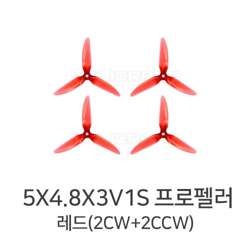 [HQPROP] HQ Durable Prop 5x4.8x3V1S 듀러블 프로펠러 레드(2CW+2CCW)